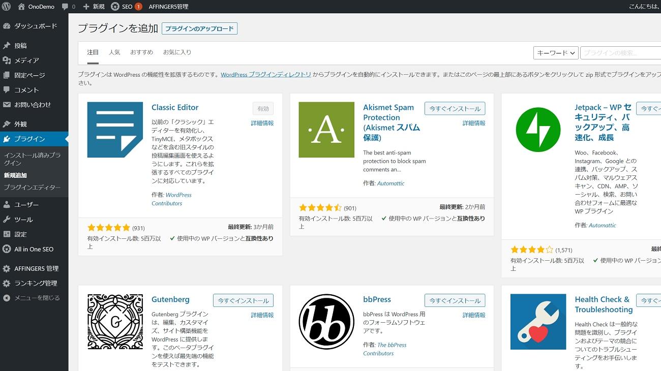 WordPress|プラグインの基本的なインストール方法