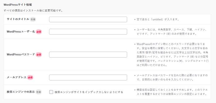 WordPressのサイトデータ