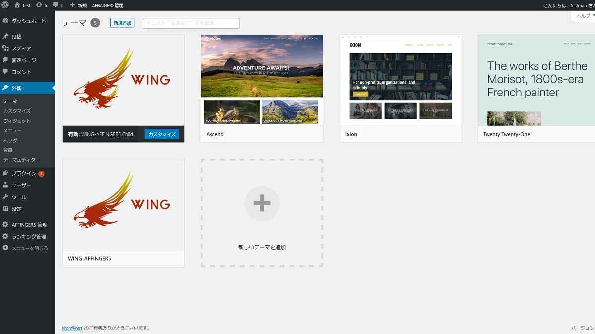 WordPress|購入した有料テーマをインストールをする【簡単】