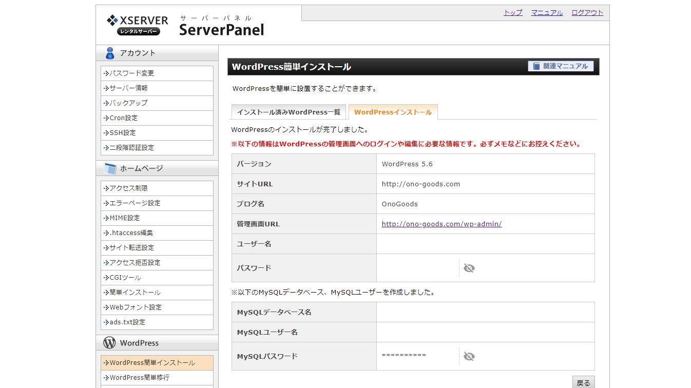 Xserver|取得したドメインにWordPressをインストールする【新規・追加】