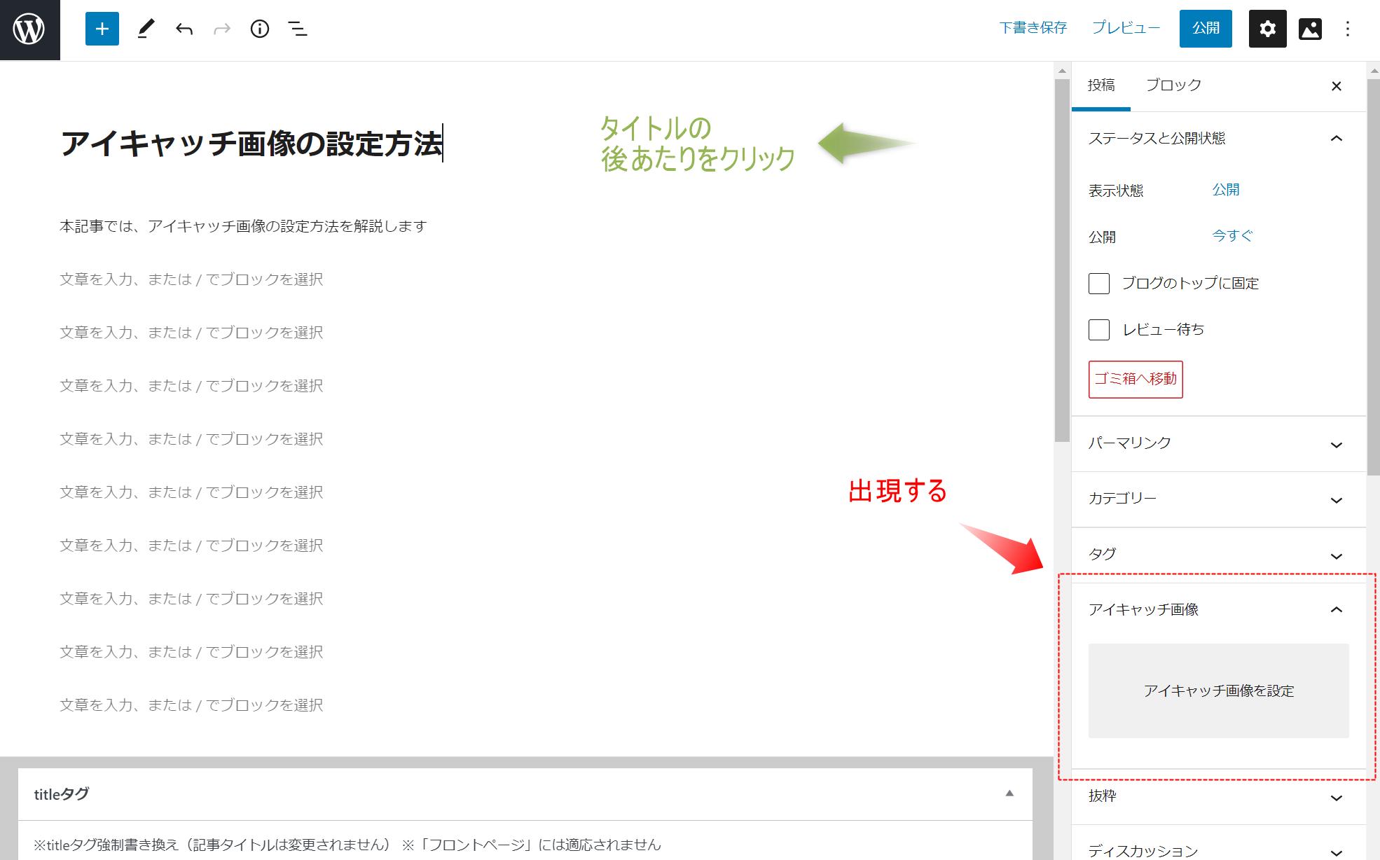 最新のエディターでのアイキャッチ画像設定方法