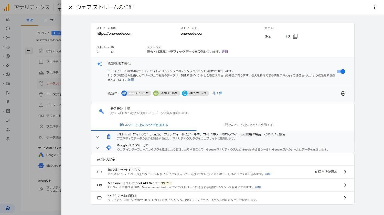 Google アナリティクス|自分のアクセスを除外する設定