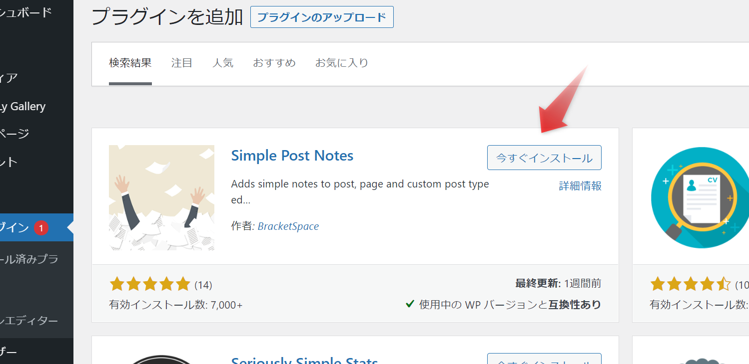 Simple Post Notesを有効化