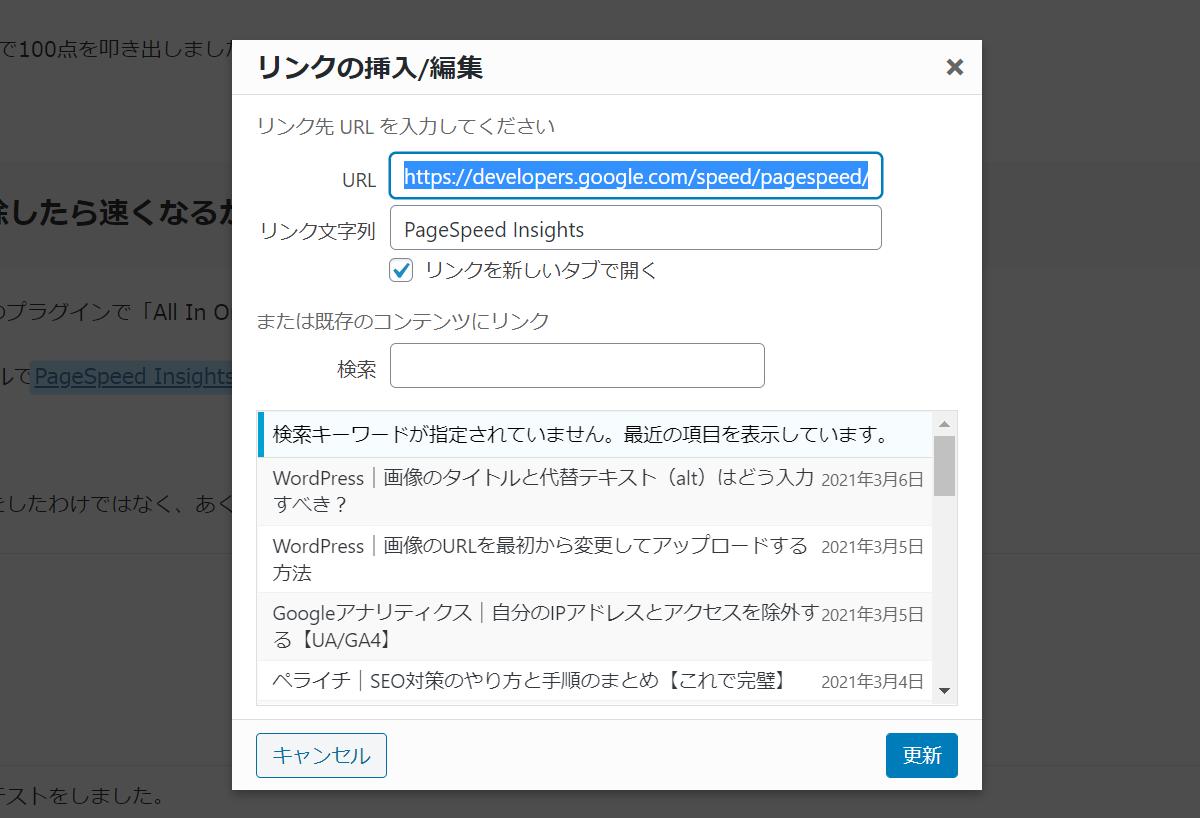 リンク挿入時の「nofollow, sponsored」などの選択もできなくなります