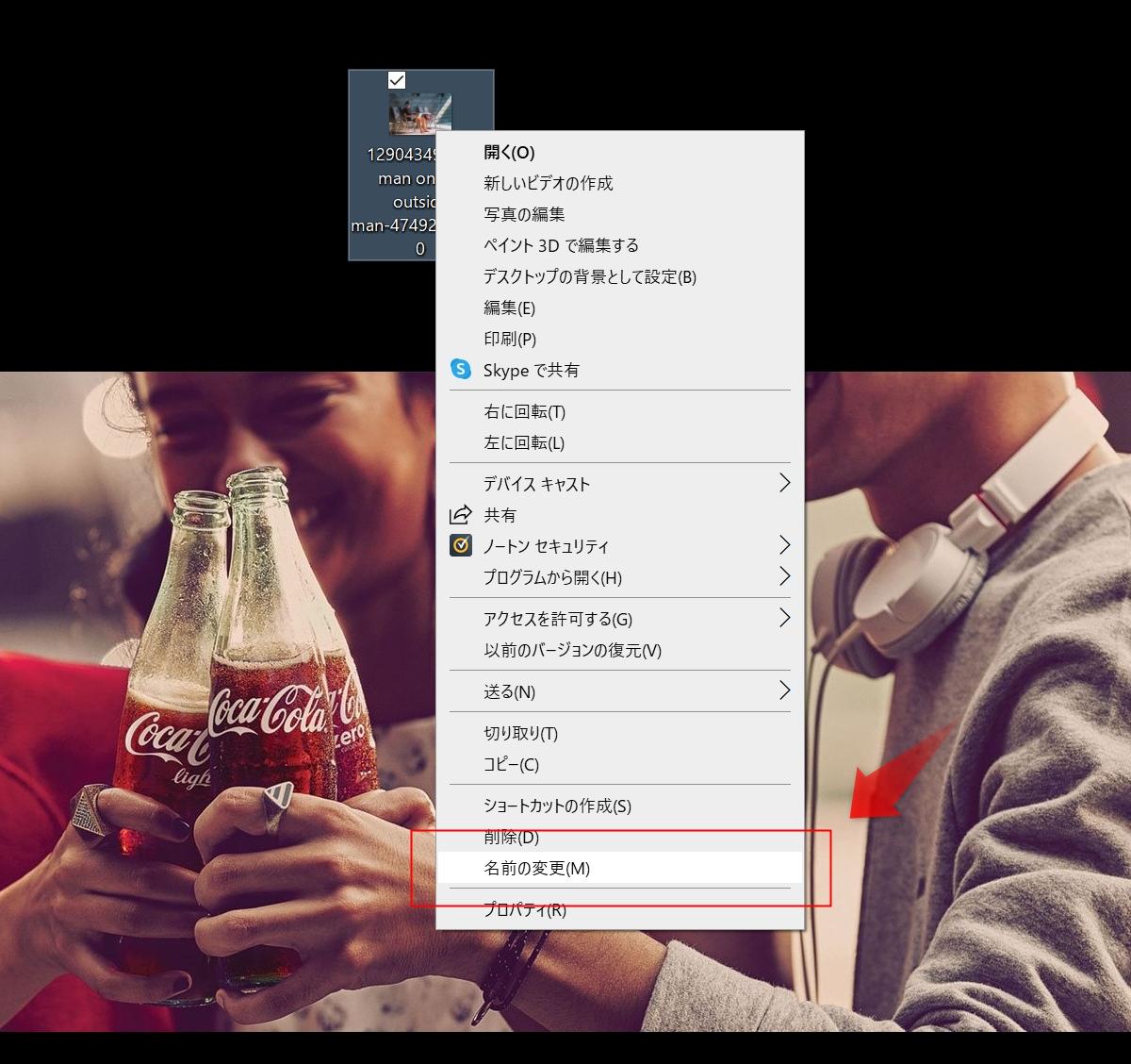 画像の上で右クリックして「名前の変更」を選択します