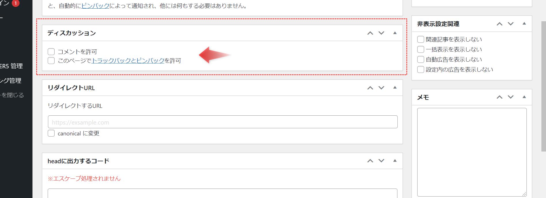 「コメントを許可」「このページでトラックバックとピンバックを許可」のチェックを外します