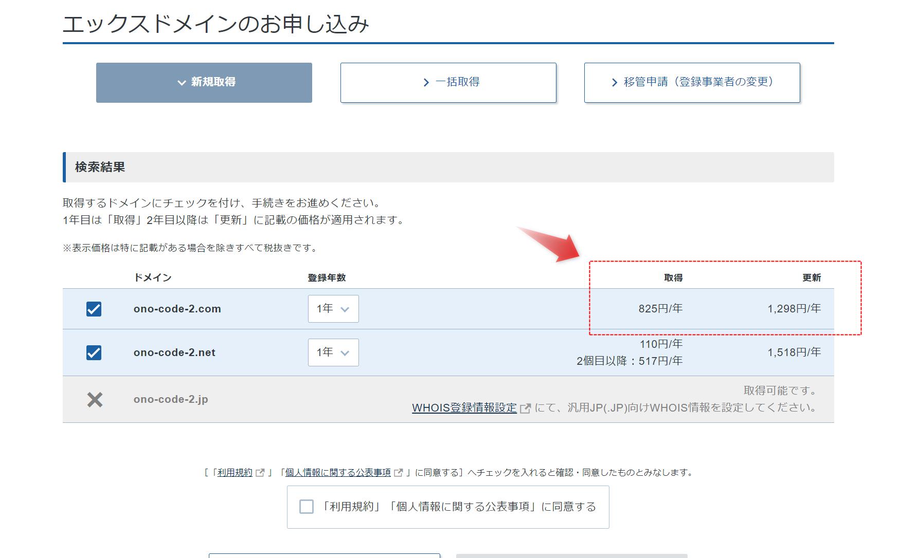 例えば「ono-code-2」のドメインを購入する場合