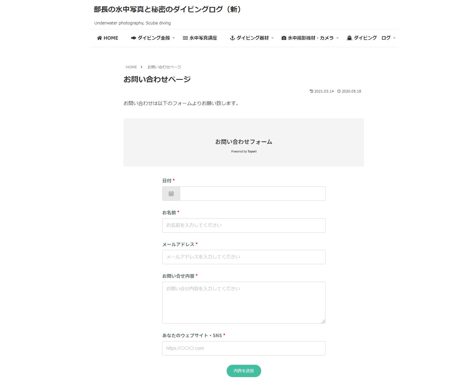 tayoriで作ったコンタクトフォーム