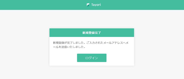 Tayoriの新規登録が完了