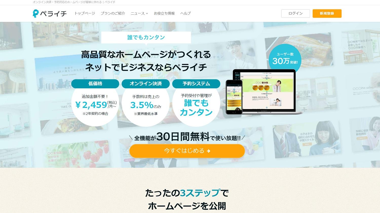 ペライチとは|無料可:ホームページ作成が簡単にできる