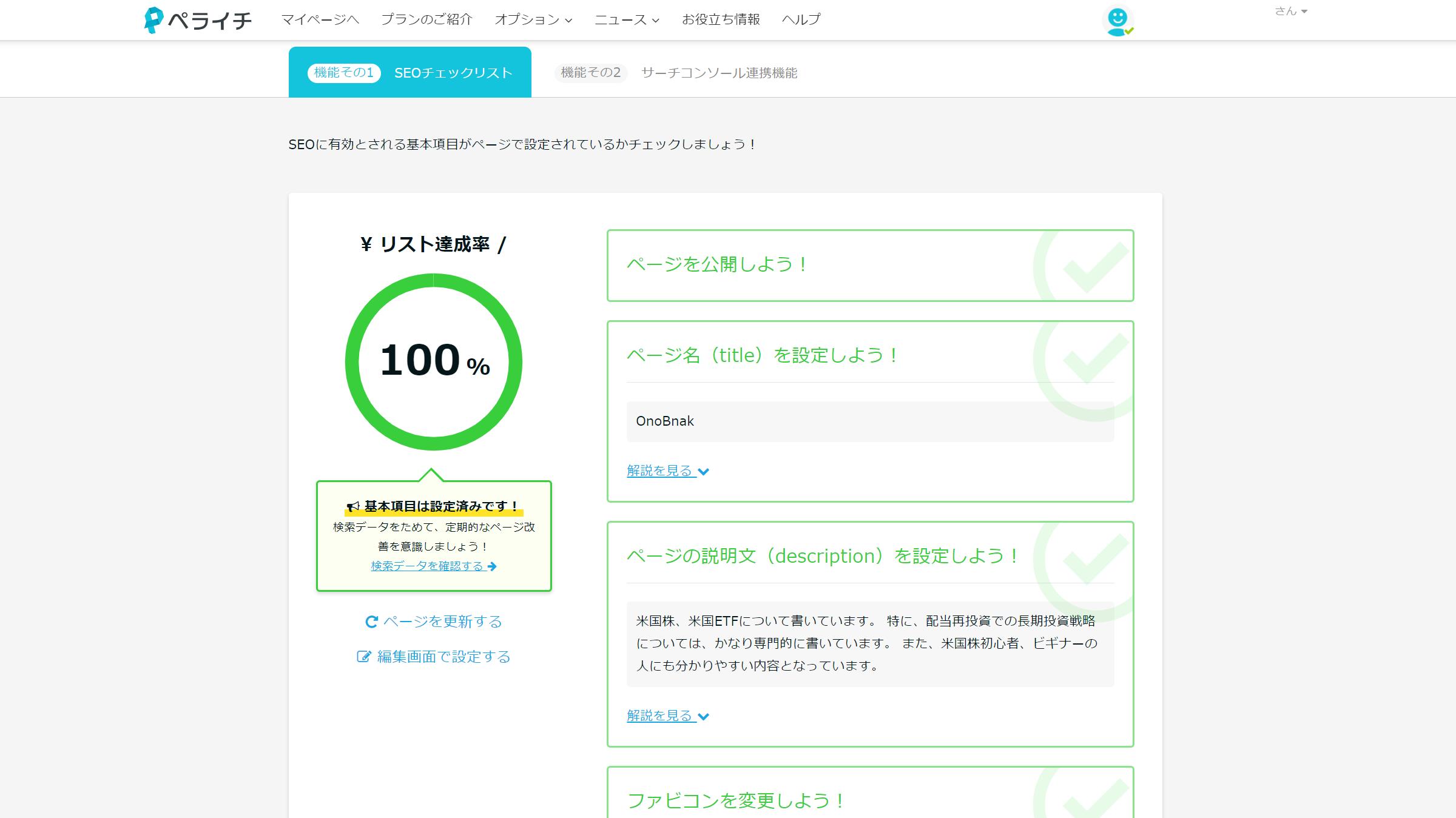 ペライチ|簡単SEO対策・SEOチェックリストを100%にする手順