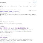 ペライチ|Googleにインデックスされないときにすること3つ