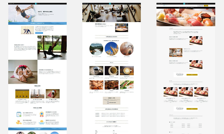 ペライチで作ったホームページのサンプル