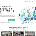 Tayori|お問い合せフォームの登録から設置までの手順