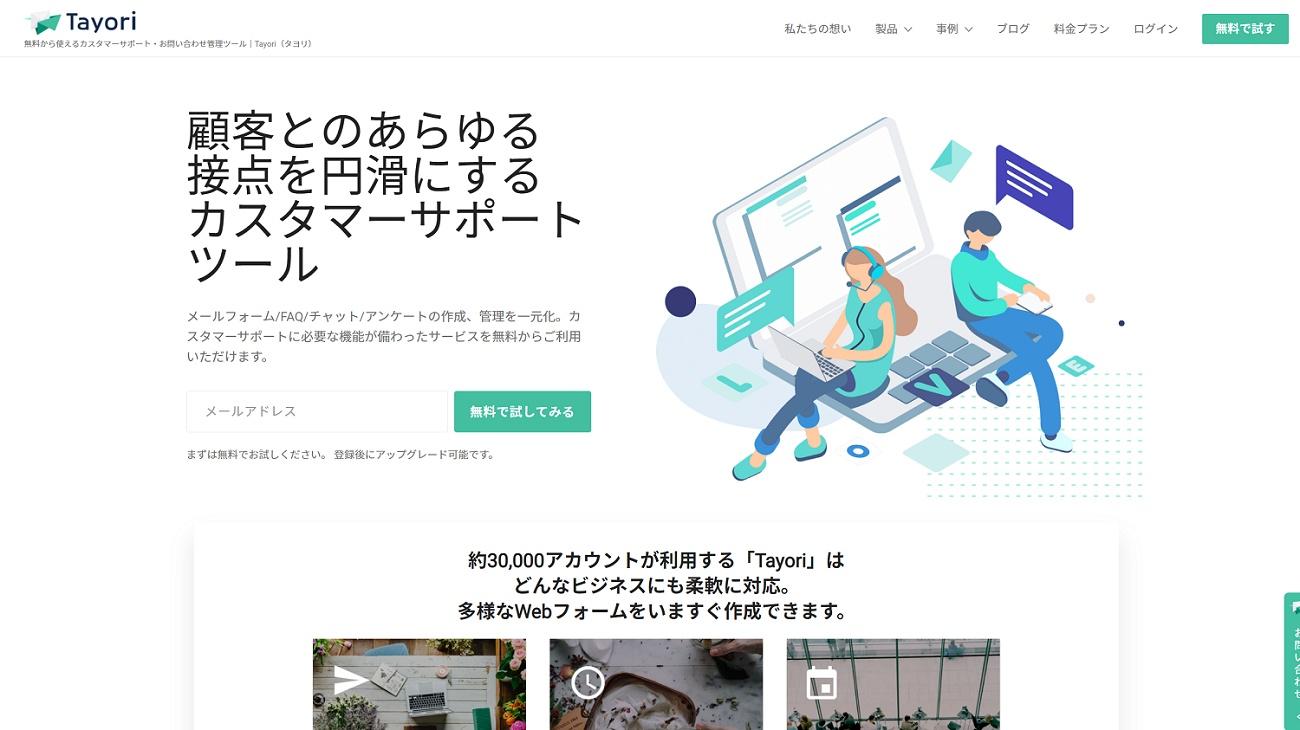 Tayori お問い合せフォームの登録から設置までの手順