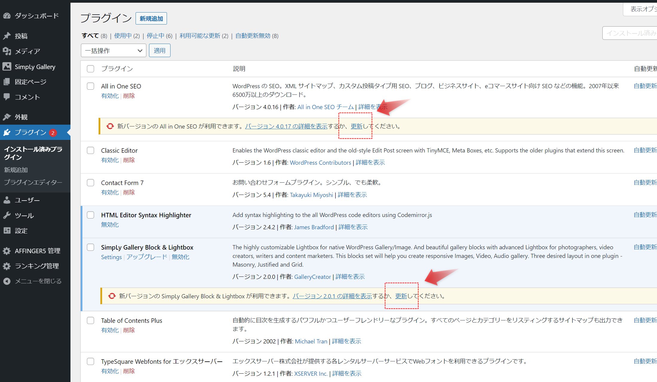 WordPress|プラグインの更新方法
