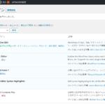 WordPress|プラグインの削除をする方法