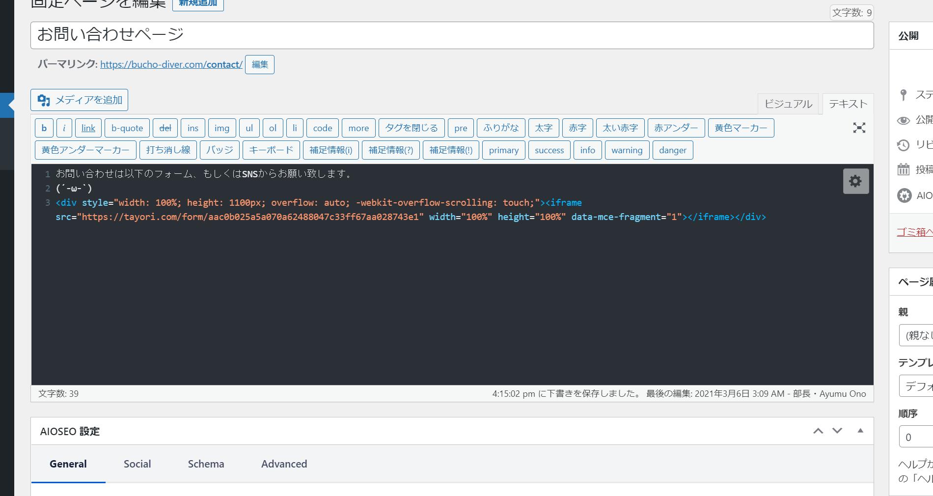 WordPressの場合は、記事作成画面でHTML表示に切り替えて埋め込みます
