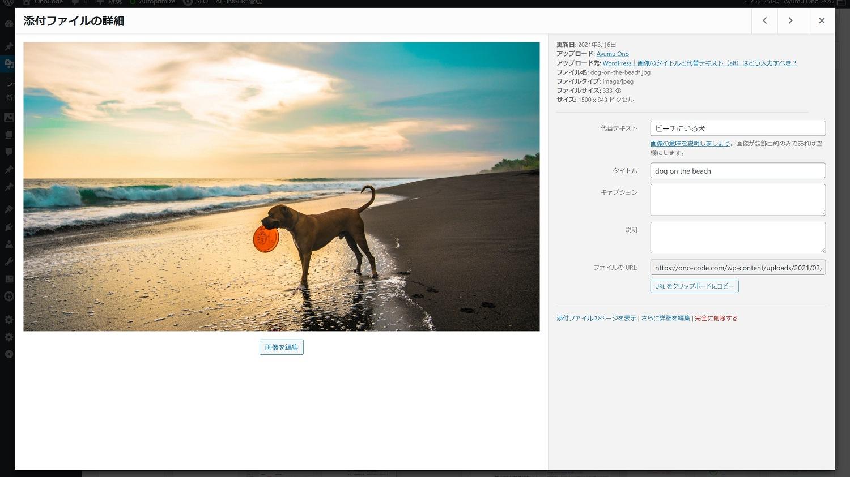 WordPress|画像のタイトルと代替テキスト(alt)はどう入力すべき?