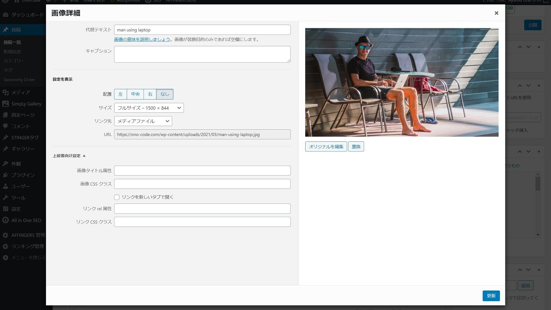 WordPress|画像のURLを最初から変更してアップロードする方法