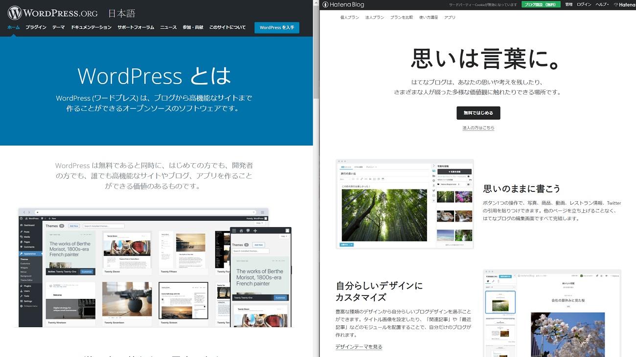 上を目指すならワードプレスとはてなブログなどの無料ブログどっち?