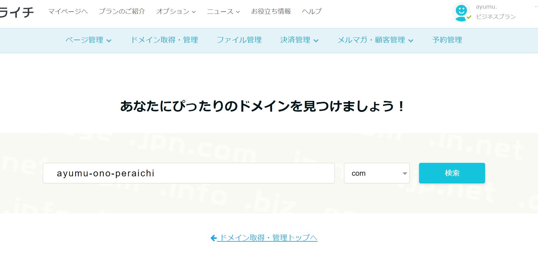 希望のドメイン名とトップレベルドメイン(.comなど)を選択して「検索」をクリック