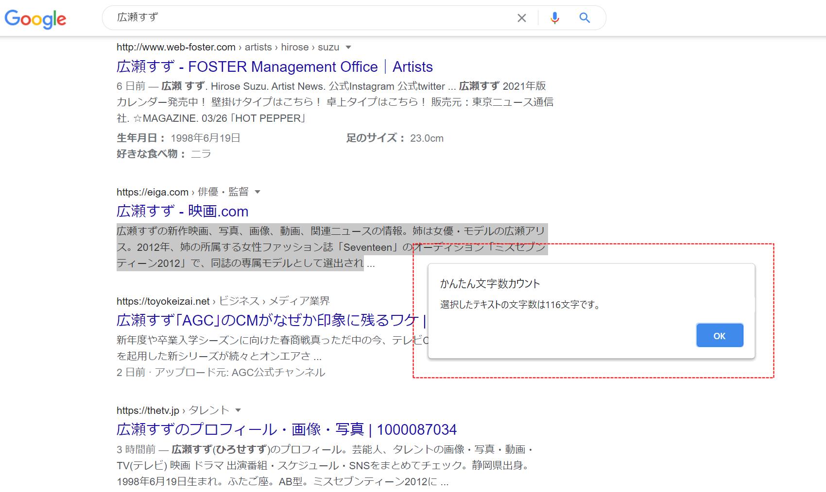 グーグル検索の文字数