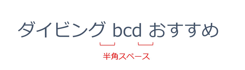 ダイビング BCD おすすめ」というロングテールキーワード