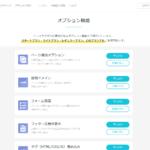 ペライチのホームページで必要な費用と料金の具体例